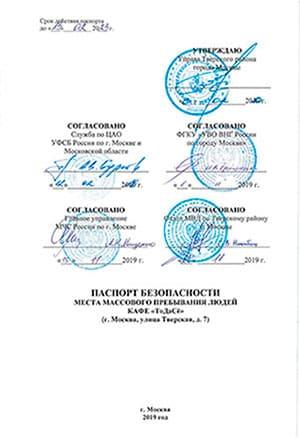 Антитеррористический паспорт объекта