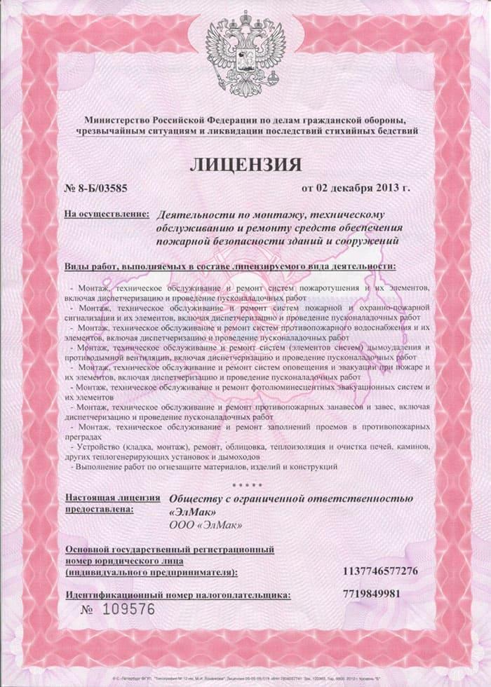 Лицензия ООО«ЭлМак»