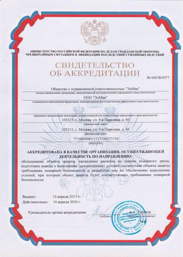 Свидетельство об аккредитации ООО«ЭлМак»